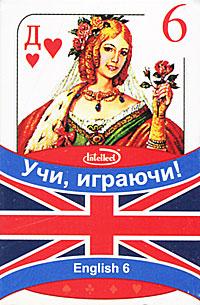 Учи, играючи! English 6 (комплект из 36 карт)