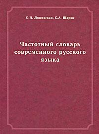 Частотный словарь современного русского языка