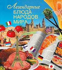 Легендарные блюда народов мира ( 978-5-271-29524-9, 978-5-89173-443-2 )