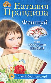 Наталия Правдина. Фэншуй для обретения любви