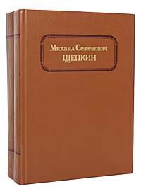 Михаил Семенович Щепкин. Жизнь и творчество (комплект из 2 книг)