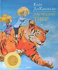 Парящий тигр12296407Правдивая и грустная история о том, как шестиклассник Роб Хортон однажды нашел тигра, которого безжалостный хозяин спрятал в лесу в железной клетке. Тигр стал самой большой тайной мальчика. И только одному человеку на свете он раскрыл ее - Сикстине, новенькой однокласснице и товарищу по несчастью. Эта история рассказывает о предательстве и любви, о храбрости и чести, о том, как важно быть добрым, порядочным и как больно терять тех, кого любишь. Для среднего школьного возраста.