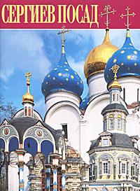 Сергиев Посад. Альбом ( 978-5-93893-218-0 )
