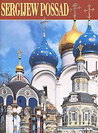Sergijew Possad. Альбом ( 978-5-93893-221-0 )