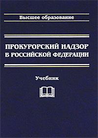 Прокурорский надзор в Российской Федерации