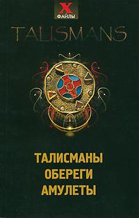 Талисманы, обереги, амулеты. Т. А. Радченко