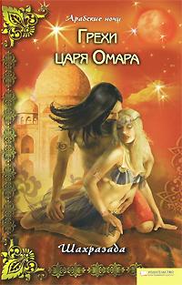 Грехи царя Омара т.3. .