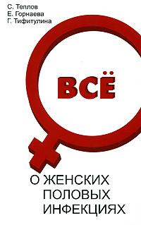 Все о женских половых инфекциях ( 978-5-222-18548-3 )