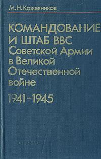 Командование и штаб ВВС Советской Армии в Великой Отечественной Войне 1941-1945