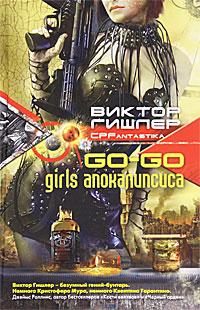 Go-Go Girls ������������