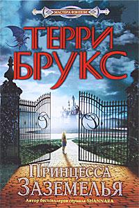 Книга Принцесса Заземелья