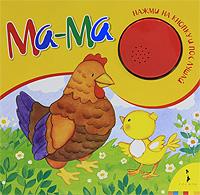 Ма - Ма. Книжка-игрушка