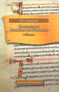 Сочинения Римских понтификов I-IX веков. В. Л. Задворный