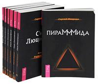 Сын Люцифера. Книга 1-6. Пирамммида (комплект из 7 книг). Сергей Мавроди