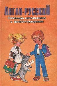 Англо-русский словарь школьника с иллюстрациями