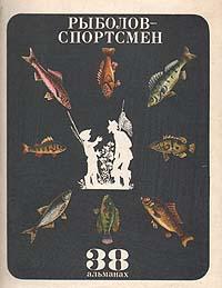 Рыболов-спортсмен. Выпуск 38