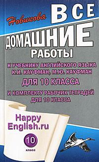 Happy English.ru. 10 класс. Все домашние работы