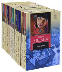 Джон Апдайк (комплект из 12 книг). Джон Апдайк