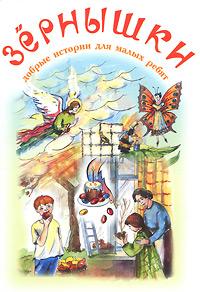Зернышки. Выпуск 7 ( 978-5-903138-70-8 )