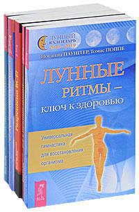 Иоганна Паунггер, Томас Поппе. Лунные ритмы (комплект из 5 книг)
