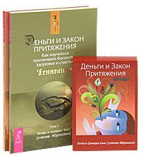 Деньги и Закон притяжения (комплект из 2 книг + 60 карт). Эстер и Джерри Хикс