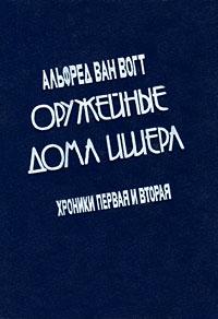 Оружейные дома Ишера. Хроники 1 и 2. В 2 томах. Том 1