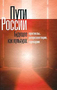 Пути России. Будущее как культура: прогнозы, репрезентации, сценарии. Том XVII