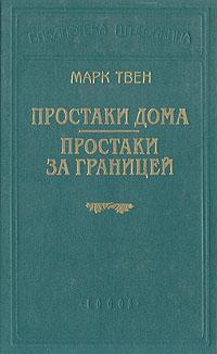 Книга Простаки дома. Простаки за границей