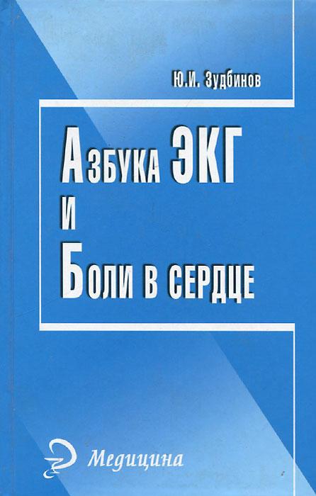 Азбука ЭКГ и Боли в сердце. Ю. И. Зудбинов