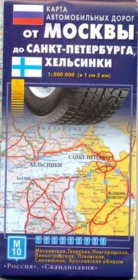 Карта автомобильных дорог от Москвы до Санкт-Петербурга, Хельсинки