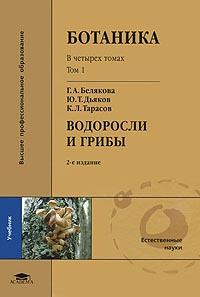 Ботаника. В 4 томах. Том 1. Водоросли и грибы. Г. А. Белякова, Ю. Т. Дьяков, К. Л. Тарасов