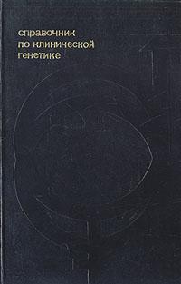 Справочник по клинической генетике