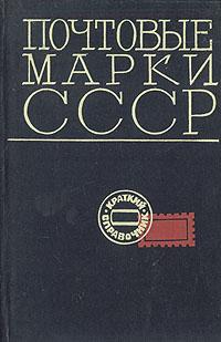 Почтовые марки СССР (1918-1968). Краткий справочник