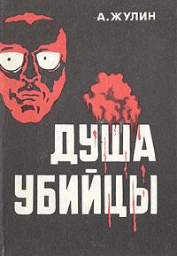 Душа убийцы