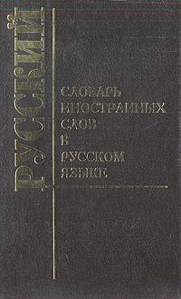 Словарь иностранных слов в русском языке