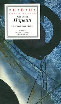 Алексей Порвин. Стихотворения