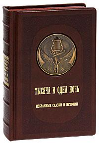 Тысяча и одна ночь. Избранные сказки и истории (эксклюзивное подарочное издание)