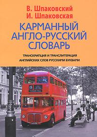 Карманный англо-русский словарь