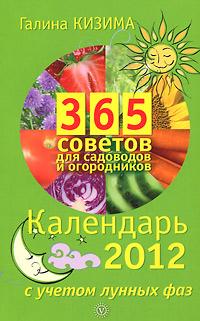 365 советов для садоводов и огородников. Календарь на 2012 год с учетом лунных фаз