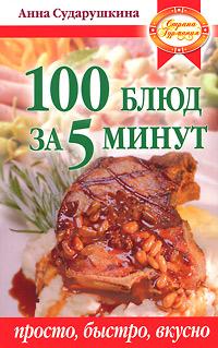 100 блюд за 5 минут