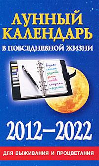 Лунный календарь в повседневной жизни для выживания и процветания. 2012-2022. Д. В. Хорсанд