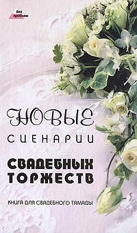 Новые сценарии свадебных торжеств