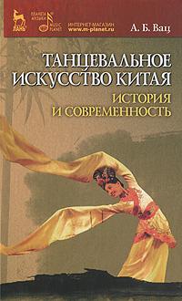 Танцевальное искусство Китая. История и современность