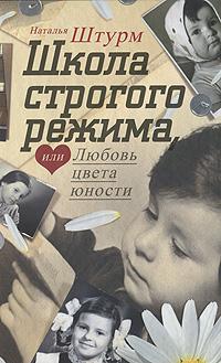 Книга Школа строгого режима, или Любовь цвета юности