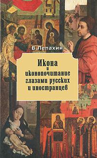 Цитаты из книги Икона и иконопочитание глазами русских и иностранцев