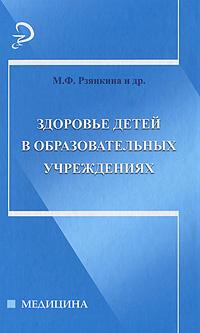 Здоровье детей в образовательных учреждениях ( 978-5-222-18618-3 )