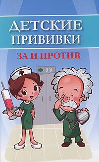 Детские прививки. За и против