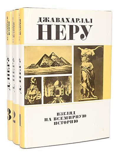 Взгляд на всемирную историю (комплект из 3 книг)