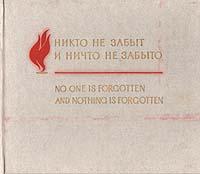 Никто не забыт и ничто не забыто / No one is forgotten and nothing is forgotten