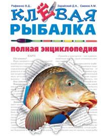 Клевая рыбалка. Полная энциклопедия. В. Д. Рафеенко, Д. А. Зарайский, А. М. Смехов